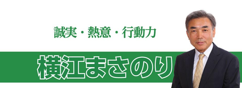 横江まさのりオフィシャルサイト